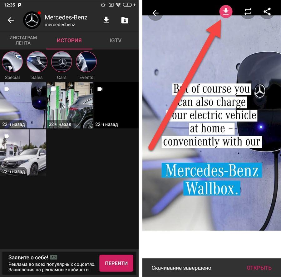 Как скачать прямую трансляцию из Инстаграм – подборка способов