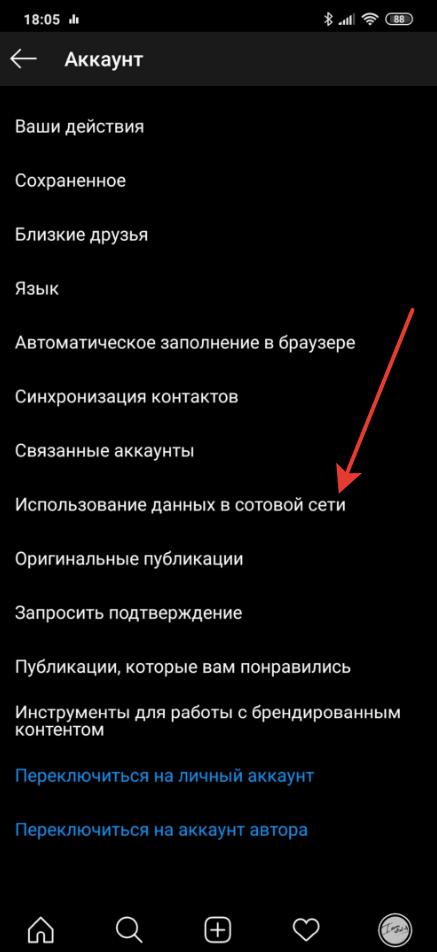Как в Инстаграме отключить автоматическое воспроизведение видео: экономим трафик