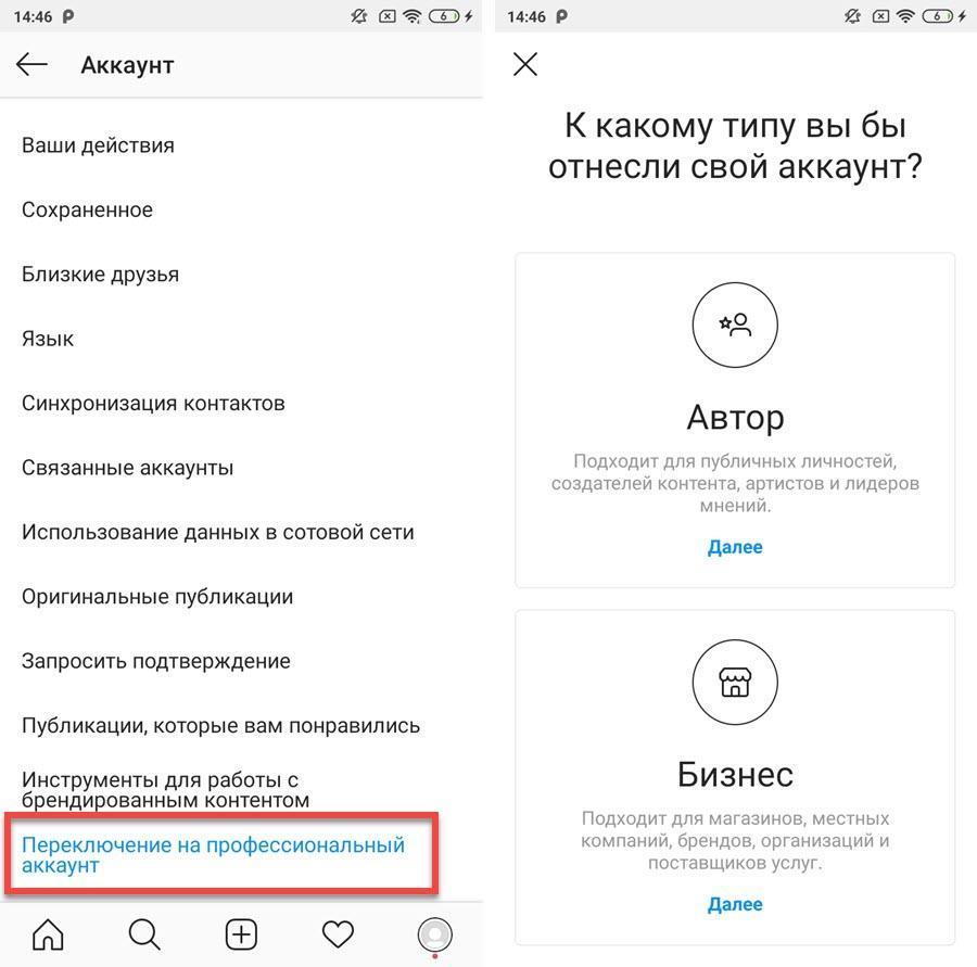 Несколько способов узнать, кто сделал репост публикации в Инстаграм