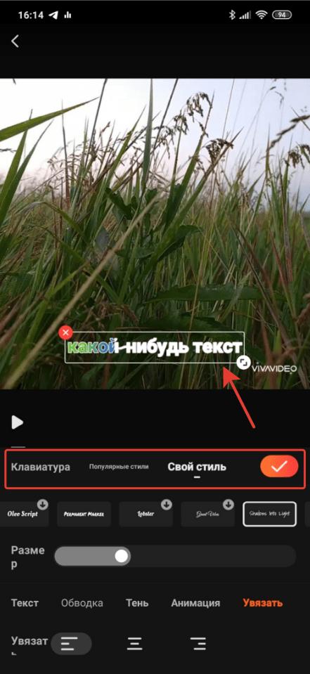 Как добавить надпись на видео в Инстаграме: текстовый монтаж