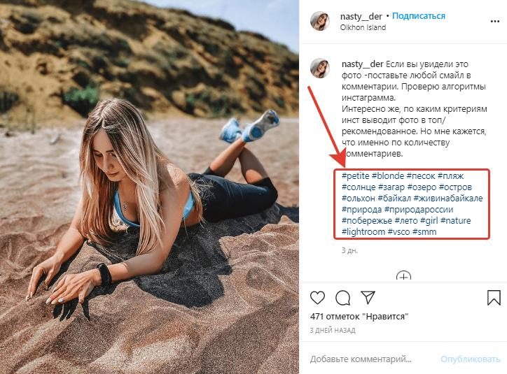 Инструкция, как ставить хэштеги в Инстаграм под фото