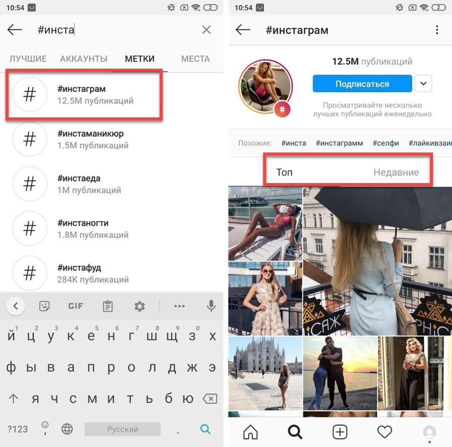 Хэштеги для Инстаграм: как их правильно подобрать для продвижения публикации?