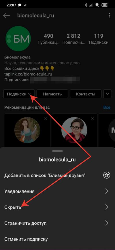 Как скрыть публикации в Инстаграм от одного пользователя: избирательный игнор