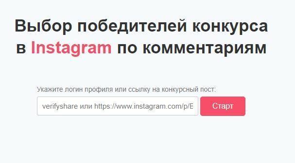 Конкурс в Инстаграм: как сделать так, чтобы он принес результат?