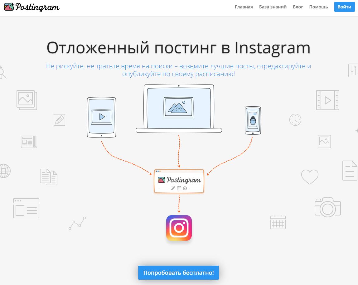Как добавить публикацию в Инстаграм через компьютер: ломаем ограничения