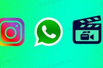 Как из Инстаграма отправить видео в Ватсап