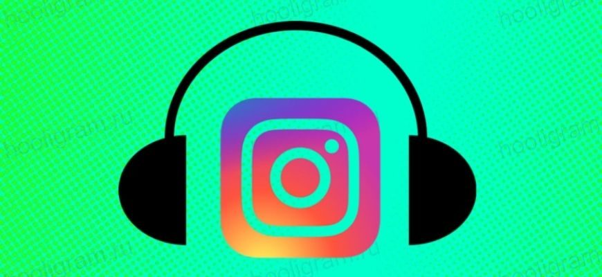 Как наложить музыку в Инстаграм