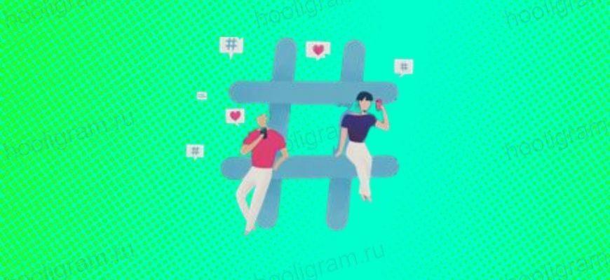 Как ставить хэштеги в Инстаграм под фото