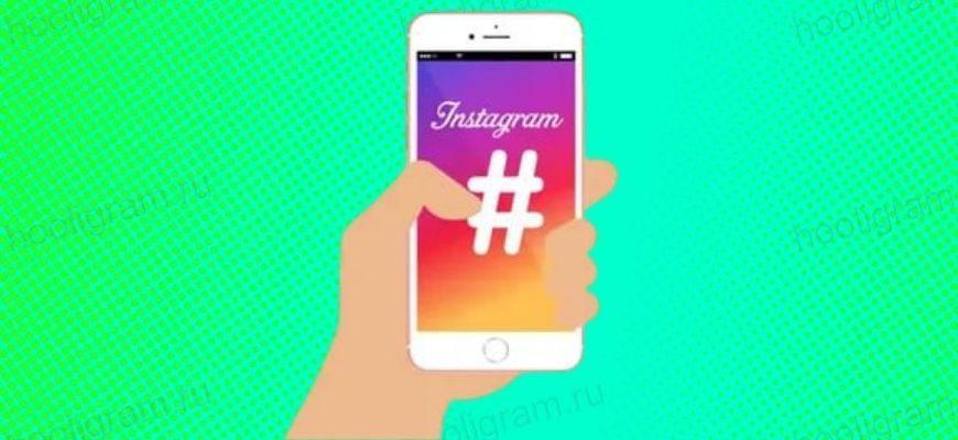 Как удалить хештеги в Instagram