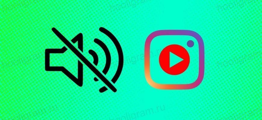 Как в Инстаграм выложить видео без звука