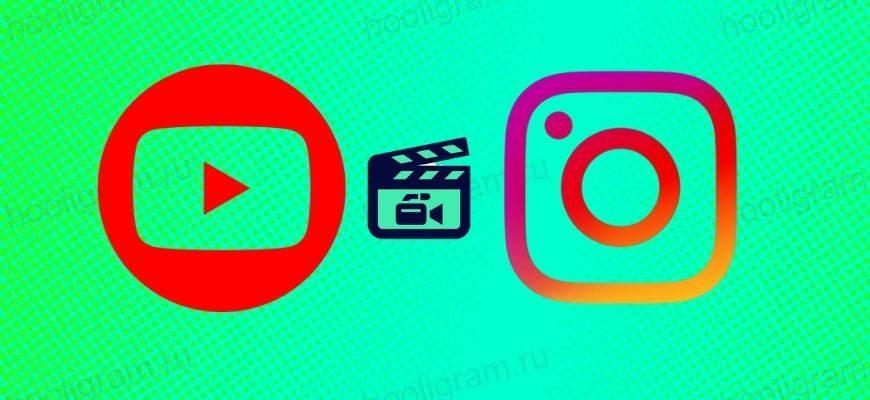 Как видео с Ютуба залить в Инстаграм