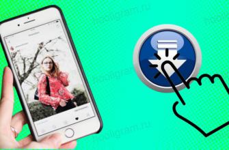 Как из Инстаграм скачать фото
