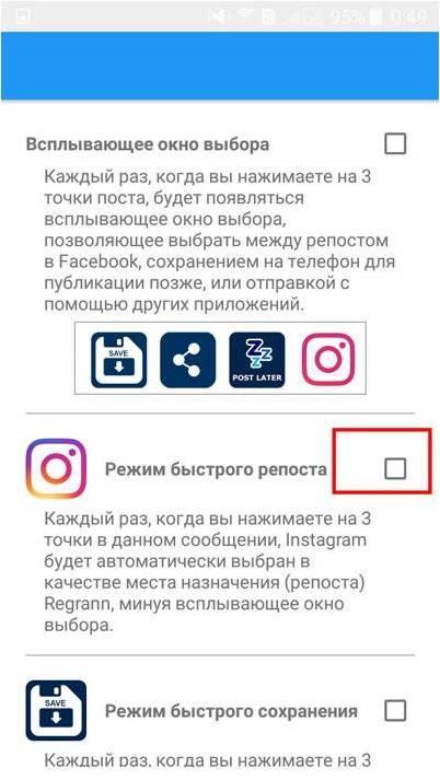 Инструкция, как репостить в Инстаграме фотки