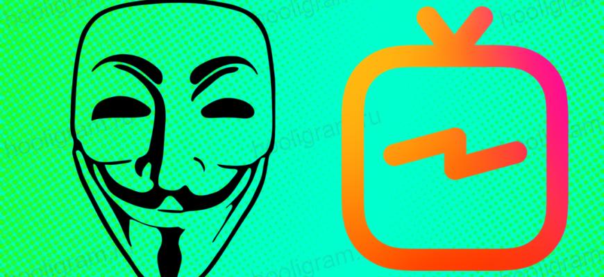 Как посмотреть прямой эфир в Инстаграме анонимно