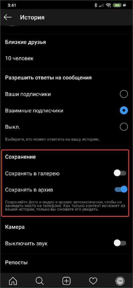 Стираем неудачный контент: как удалить прямой эфир в Инстаграме