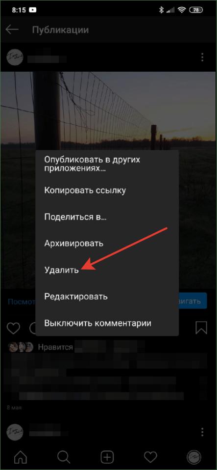 Начнем с чистого листа, или Как удалить фото из Инстаграма