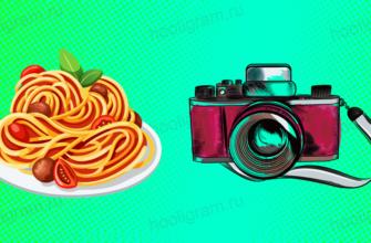 Красивые фото еды для Инстаграма