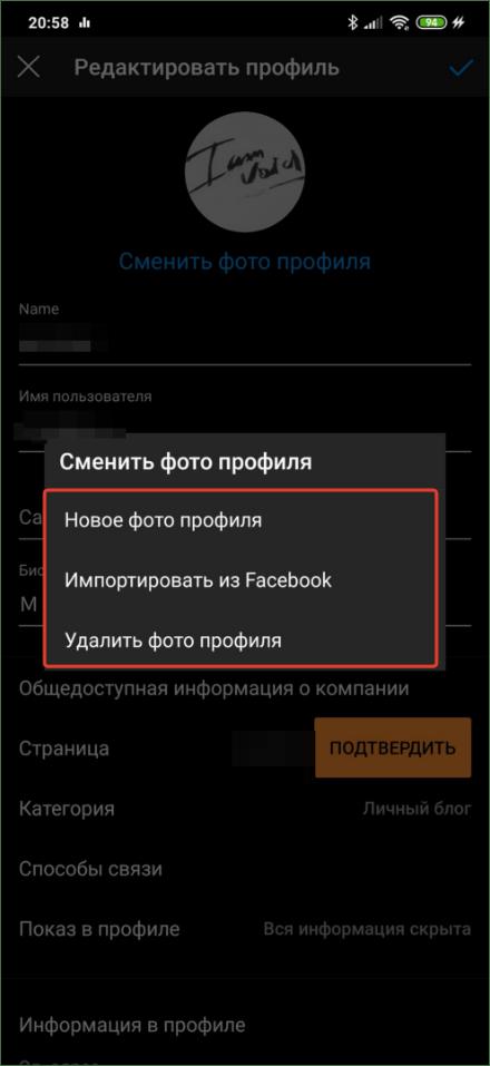 Как сделать новое лицо в Инстаграме: меняем фото в профиле