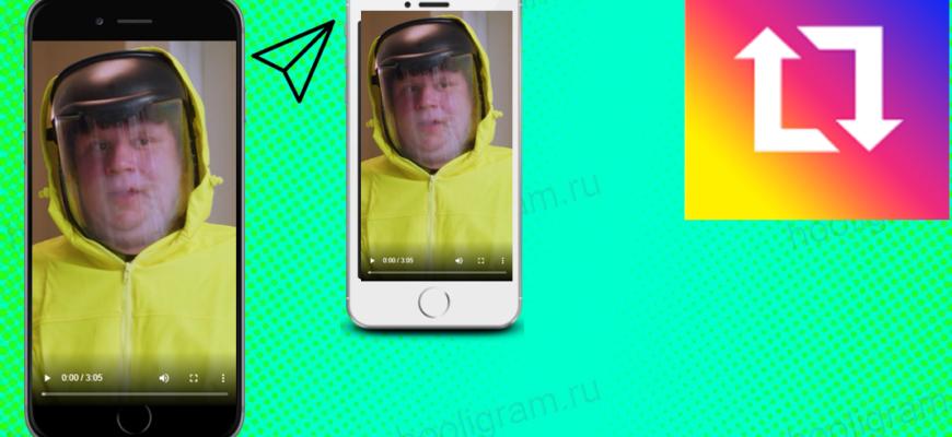 Как в Инстаграме репостить видео
