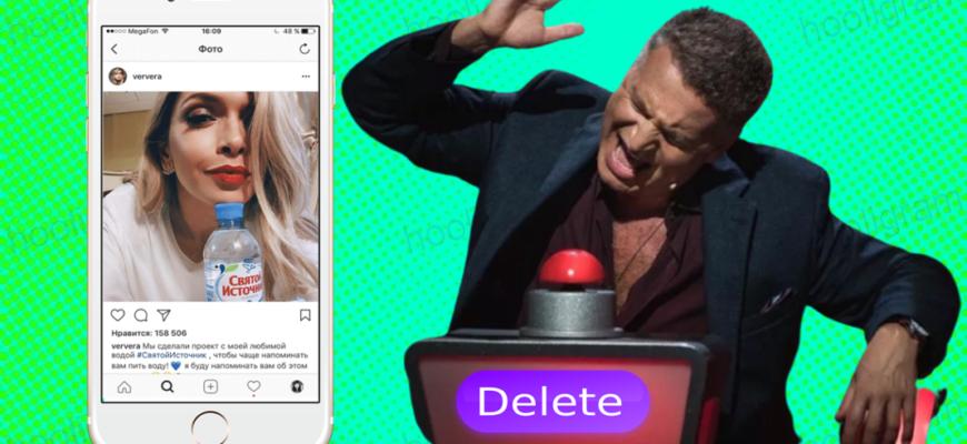 Как удалить фото из Инстаграма