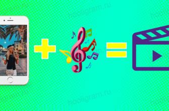 Как в Инстаграме сделать видео из фото с музыкой