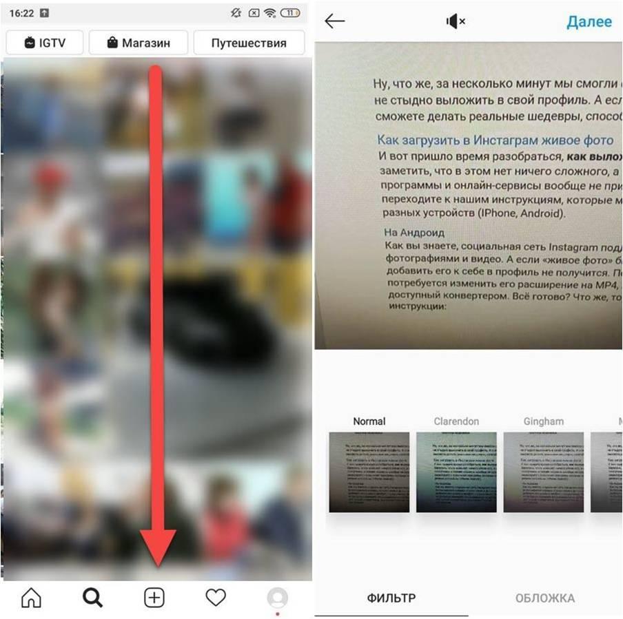 Что такое лайф фото? Как его выложить в Instagram?