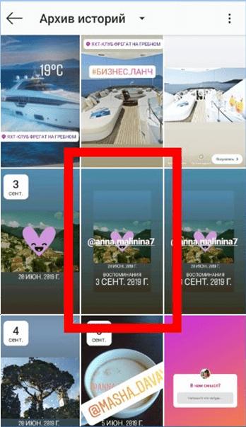 Как достать публикацию в Instagram из архива?