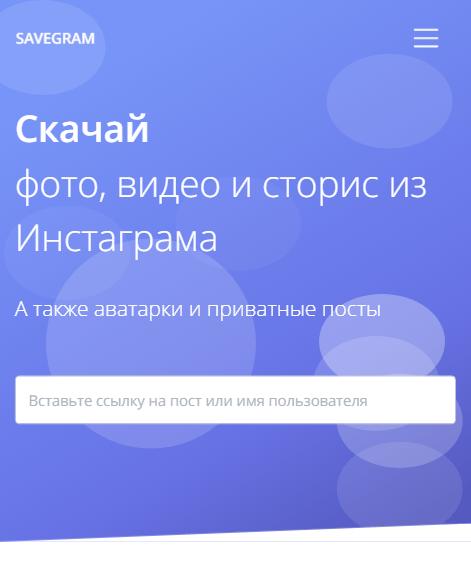Как в Инстаграм смотреть фото без регистрации