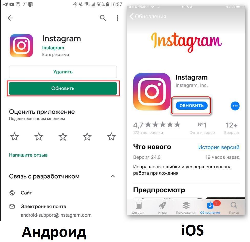 Где скачать официальную и неофициальную версию Инстаграм