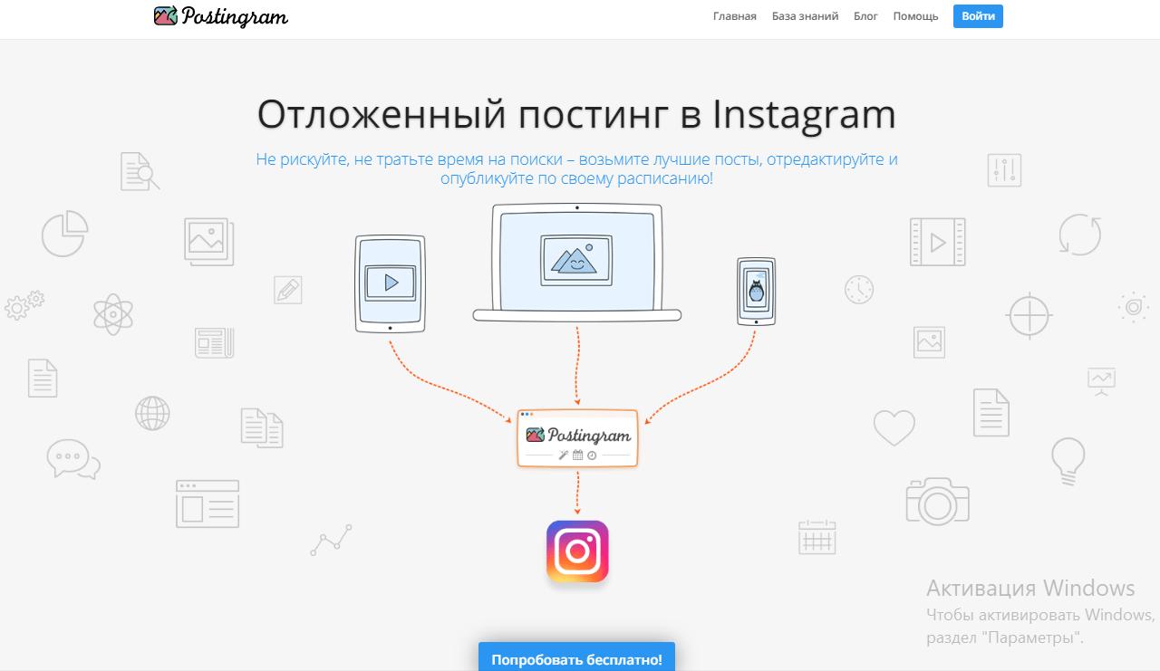 Как удалить публикацию в Instagram с компьютера? Рассказываем!