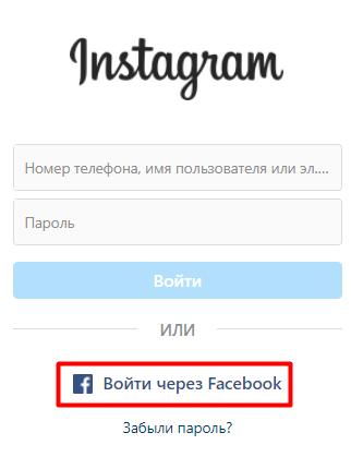 Способы и инструкции, как изменить публикацию в Instagram с ПК