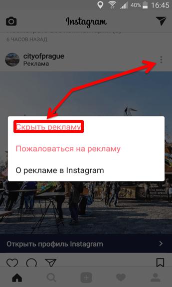 Как запустить рекламу в сториз Instagram? Подробная инструкция простым языком