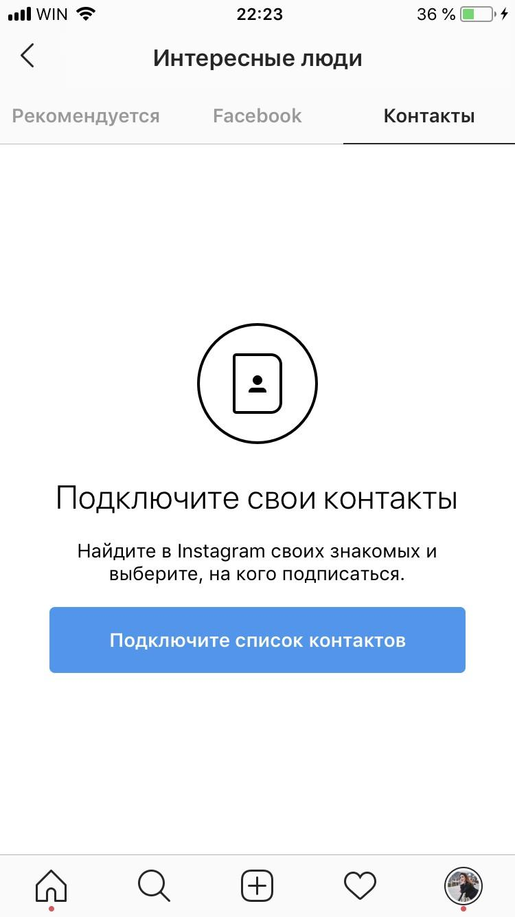 Что делать, если в Instagram не отображаются контакты