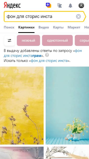 Способы, как быстро и просто добавить фон к истории в Instagram