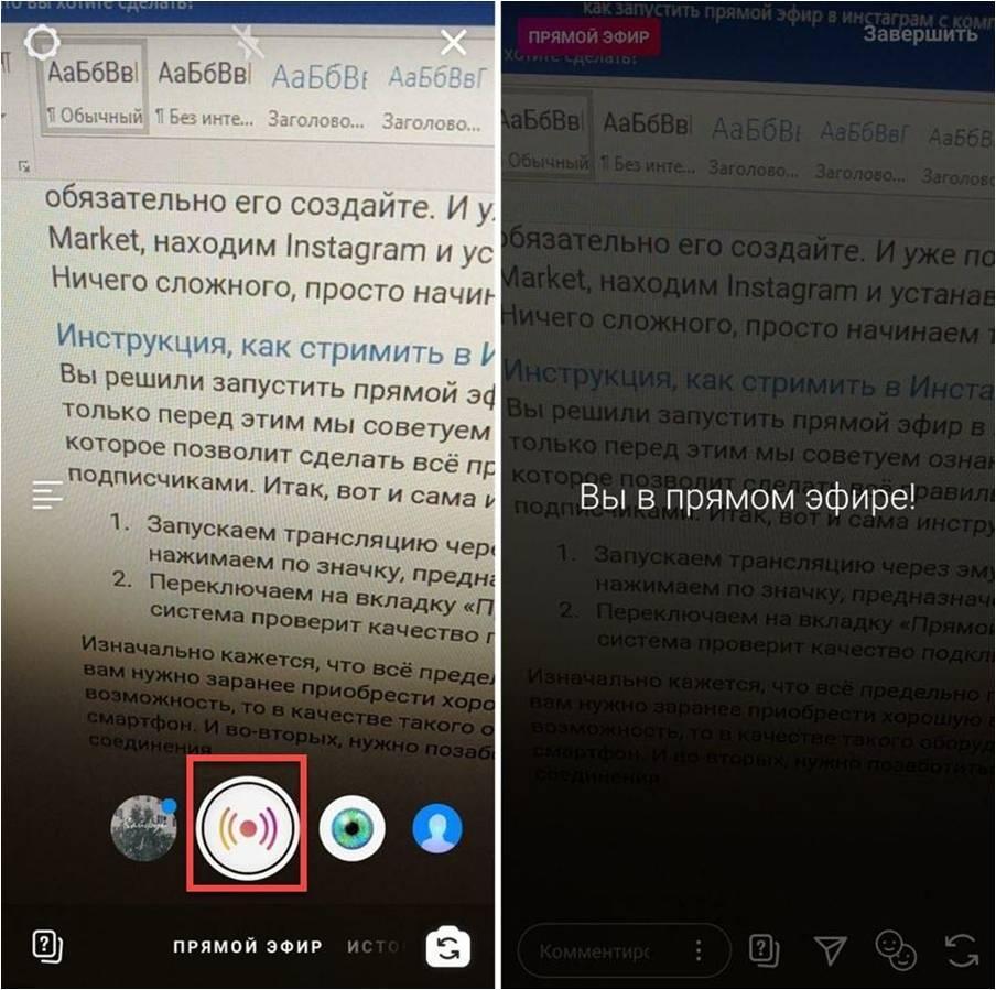 Осуществляем невозможное и скачиваем трансляцию из Instagram на компьютер