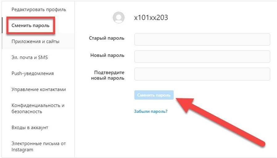 Как восстановить пароль от аккаунта Instagram с компьютера