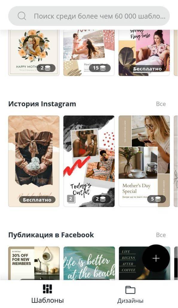Редактирование истории в Инстаграме: доводим до совершенства