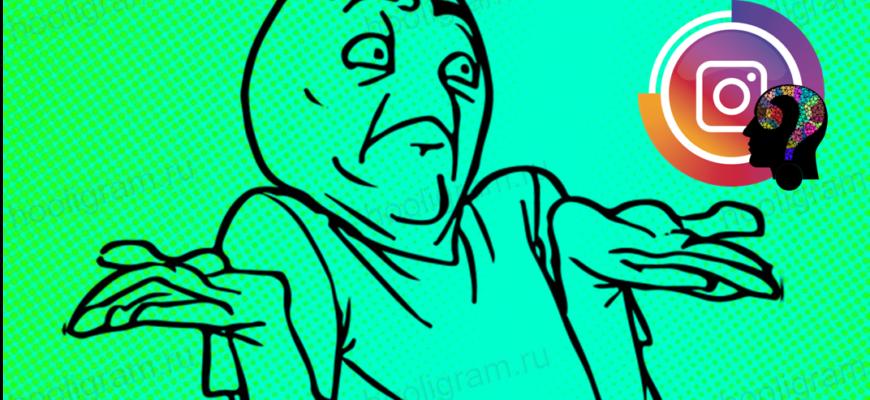 Зачем люди выкладывают фото в Инстаграм психология