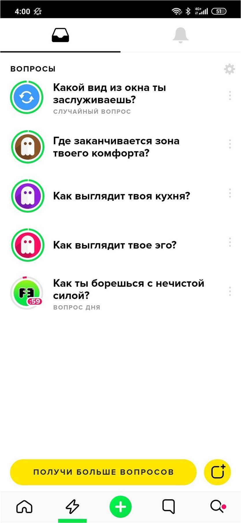 Отвечаем в Инстаграме на вопросы подписчиков и задаем им свои вопросы в сториз