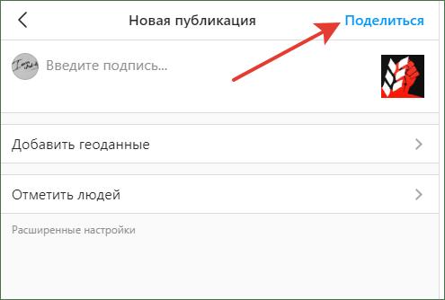 3 способа, как добавить фото в Инстаграм с компьютера