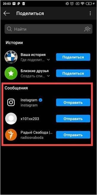 Инструкция с примерами, как поделиться сториз в Instagram