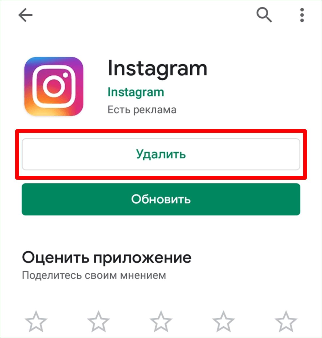 Не получается открыть Instagram. Как решить проблему?