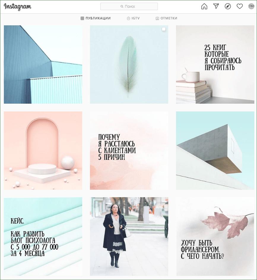 Фото в стиле Инстаграм: шаблон и лайфхаки создания контента