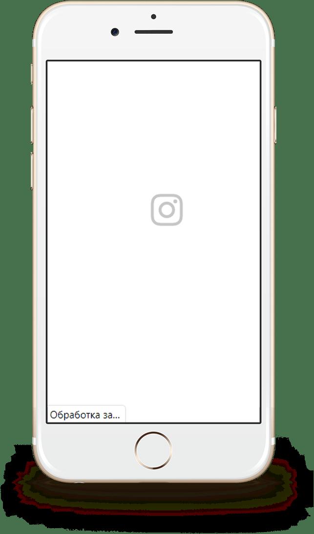 Как исправить в Инстаграм ошибку «Как только качество соединения повысится…»