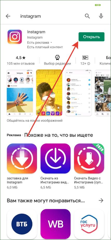 Обновляем Инстаграм во время: почему важны своевременные апдейты