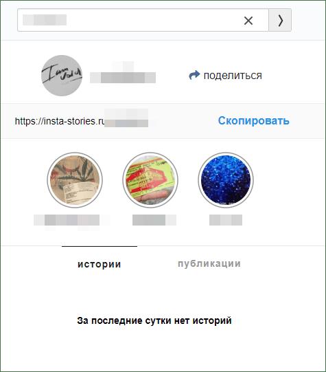 Можно ли в Инстаграм посмотреть историю без регистрации