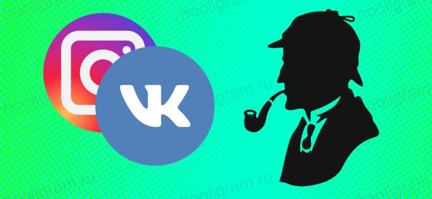 Найти Инстаграм по ВК