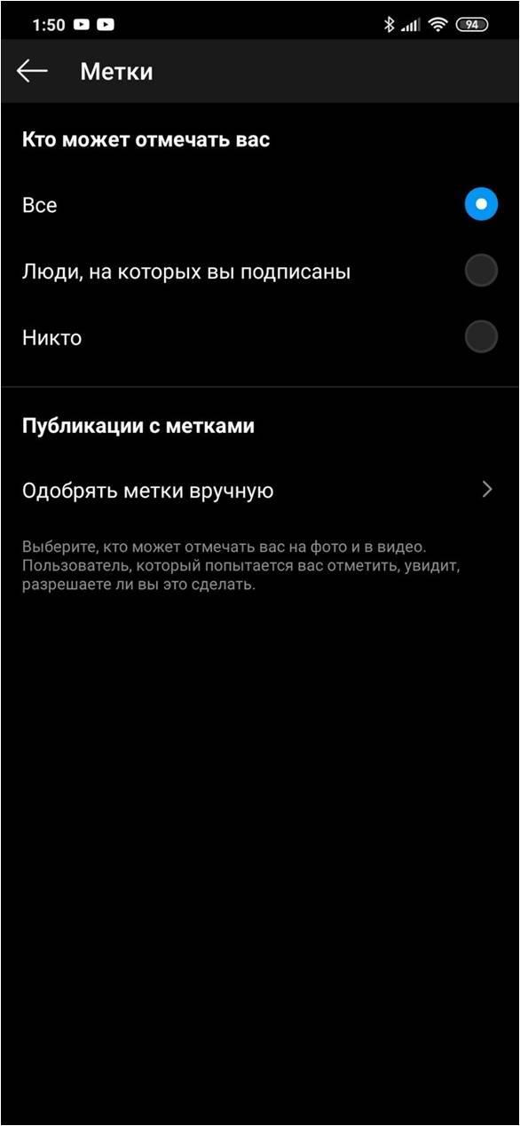 Инструкция, как в Инстаграм удалить отметку на фото