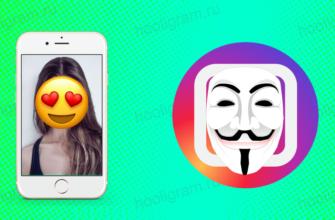 Как закрыть лицо на фото в Инстаграм