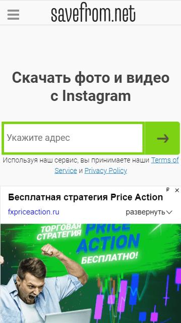 Инструкция, как сохранить прямую трансляцию с Instagram